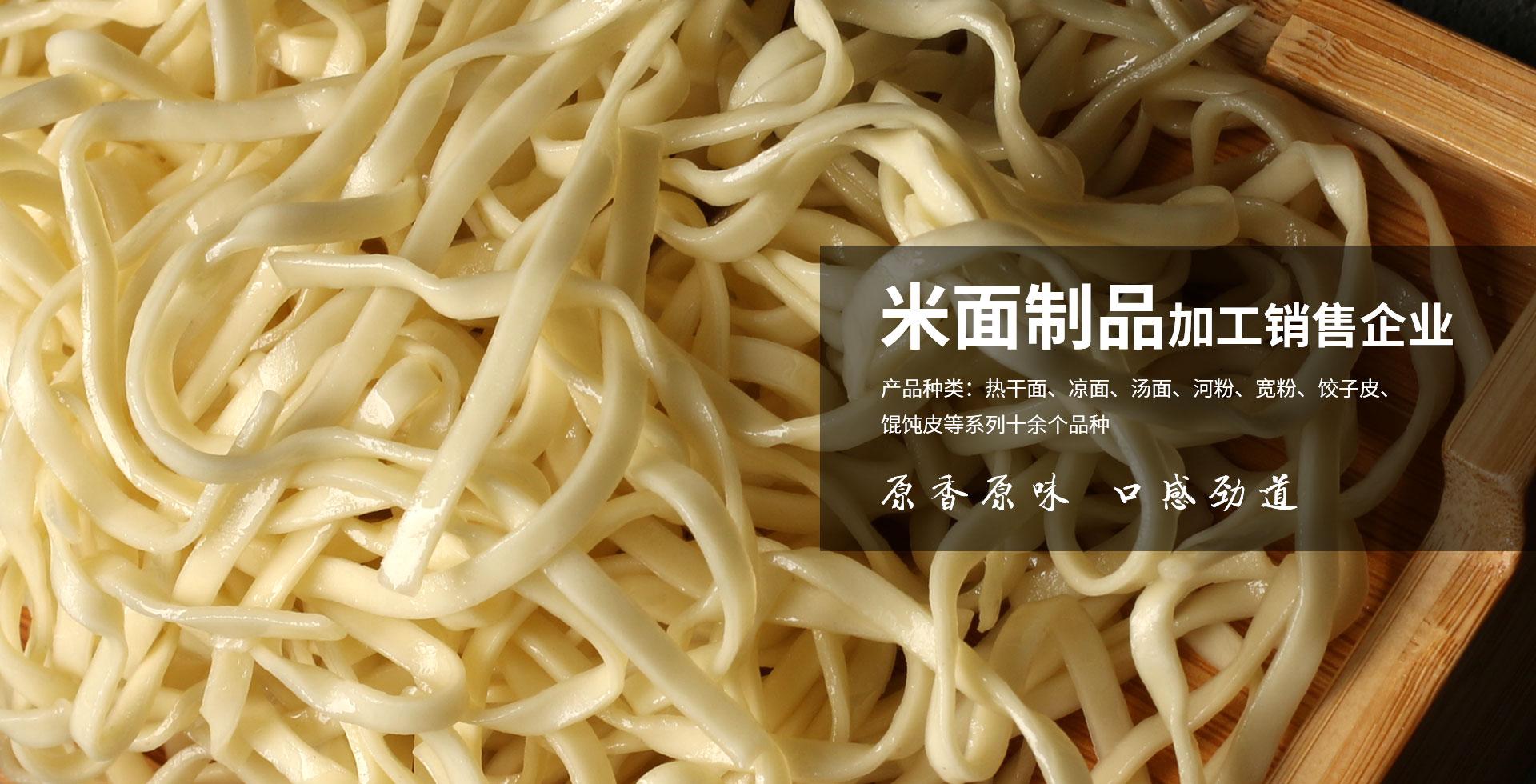 武汉热干面厂家