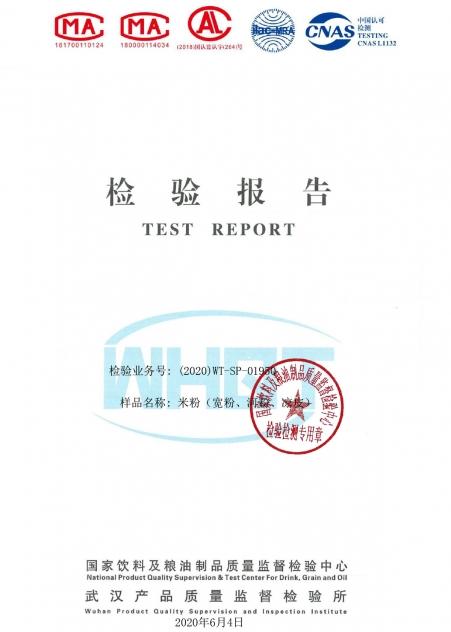 米粉(宽粉、河粉、凉皮)质检报告2020