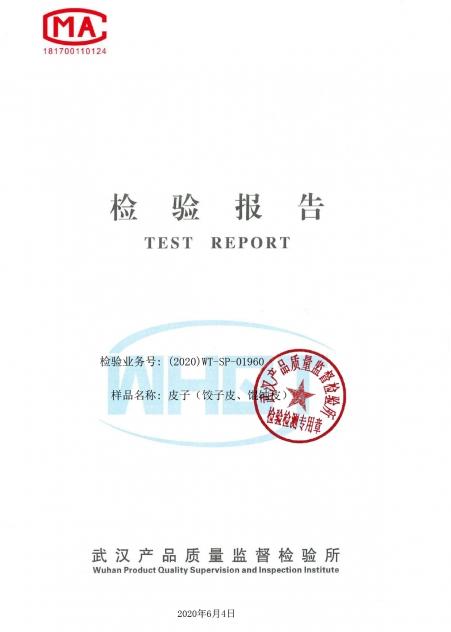 皮子(饺子皮、馄饨皮)质检报告2020